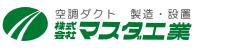 株式会社マスダ工業 | 東海地方を中心に空調設備・ダクト工事を展開